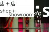 Shop & Showroom